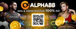 ALPHA88.COM